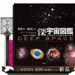 世界で一番美しい深宇宙図鑑  太陽系から宇宙の果てまで         /  出版社-創元社  -  [ 理工自然 ]  シリーズ- windybooks