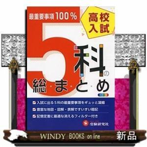 高校入試/5科の総まとめ 6訂版 / ○図解・表解を中心に構成され,カラーでわかりやすく,簡潔にまとめられています。○消えるフィルターを用いれば,文|windybooks