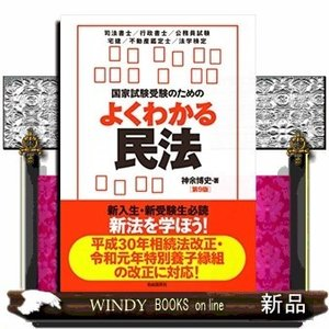 国家試験受験のためのよくわかる民法  民法で行き詰まっている|windybooks