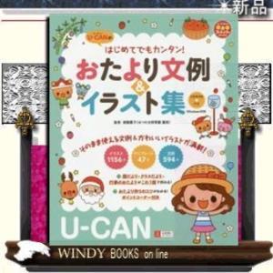 U−CANのはじめてでもカンタン!おたより文例&イラスト集〔CD−ROM付き〕 そのまま使える文例&かわいいイラストが満載! /|windybooks