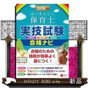 2019年版ユーキャンの保育士実技試験合格ナビ /