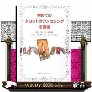 初めてのタロットカウンセリング  恋愛編|windybooks