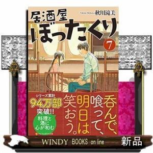旨いものと人々のふれあいを描いた短編連作小説、文庫化第7弾!