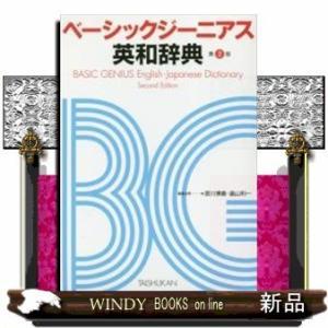 ベーシックジーニアス英和辞典 / 内容:英和5万5千項目/和英小辞典2万4千項目。イラストつき特設ページ「ベーシック単語ボード」。単語カード形式の「 windybooks