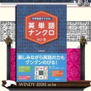 中学英語でできる! 英単語ナンクロ /|windybooks
