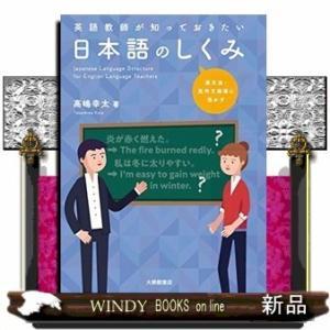 英語教師が知っておきたい日本語のしくみ 英文法・英作文指導に活かす /|windybooks