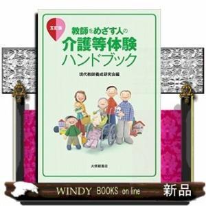 教師をめざす人の介護等体験ハンドブック 五訂版|windybooks