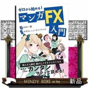 出版社  高橋書店   著者  川口一晃   内容: FXの仕組み、取引の方法から、口座の選び方、売...