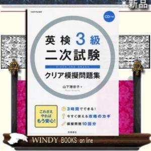 英検3級二次試験クリア模擬問題集 / 出版社-高橋書店|windybooks