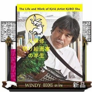 久保修 切り絵画家の半生 /|windybooks