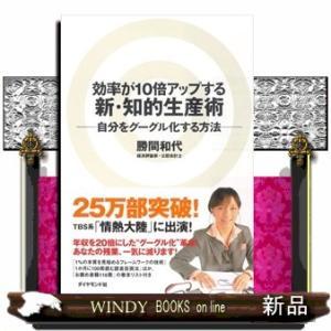 効率が10倍アップする新・知的生産術             /|windybooks