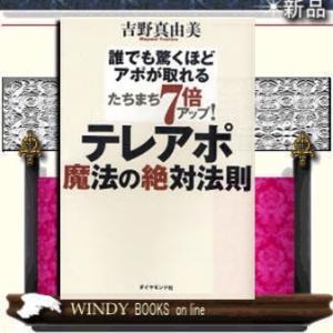 出版社  ダイヤモンド社      ジャンル  営業   著者  吉野真由美