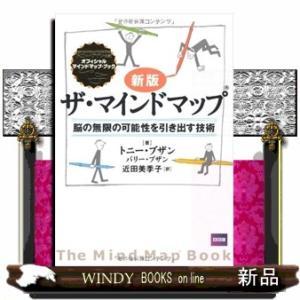 出版社  ダイヤモンド社   ジャンル  ビジネススキル   著者  トニ−・ブザン
