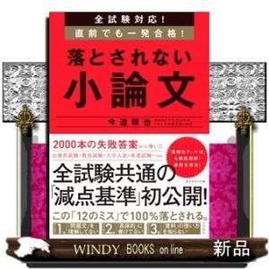 内容:元NHKアナウンサーの超人気講師が、3000の「残念な答案」から統計的に導いた「12の重大ミス...
