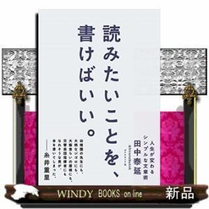 読みたいことを、書けばいい。  人生が変わるシンプルな文章術|windybooks