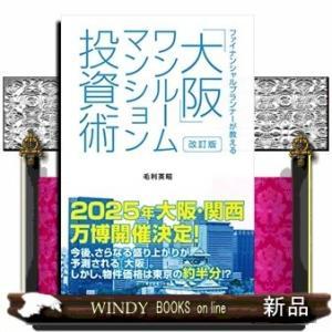 「大阪」ワンルームマンション投資術  ファイナンシャルプランナーが教える / 出版社-ダイヤモンド社