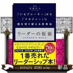 リーダーの仮面  「いちプレーヤー」から「マネジャー」に頭を|windybooks