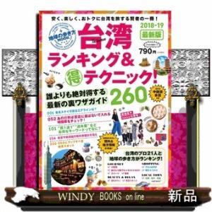 内容:楽しく、お得に台湾を旅したい人に必携の1冊! 数あるレストランやショップなどから、本当のおすす...