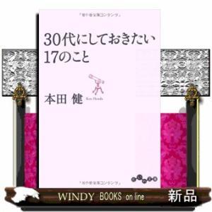 30代にしておきたい17のこと    / 本田健  著 - 大和書房|windybooks