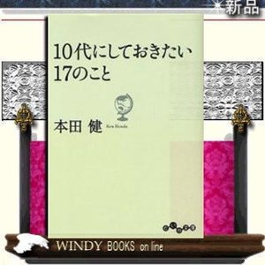 10代にしておきたい17のこと    / 本田健  著 - 大和書房
