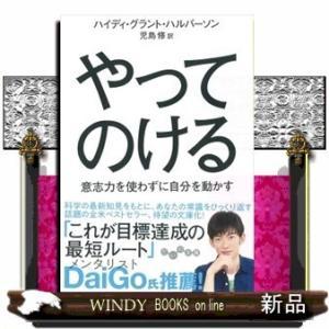 やってのける  意志力を使わずに自分を動かす|windybooks