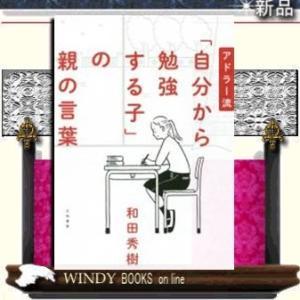 アドラー流「自分から勉強する子」の親の言葉 /|windybooks
