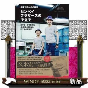 センベイブラザーズのキセキセンベイブラザーズ /|windybooks