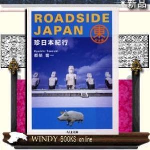 [内容]秘宝館、蝋人形館。町おこしが生んだ珍妙な博物館…。日本のロードサイドは俗悪・軽薄、地元の人間...