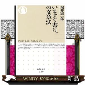いますぐ書け、の文章法|windybooks