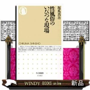 性風俗のいびつな現場    / -筑摩書房 / [ 新書 ]  シリーズ-ちくま新書 windybooks