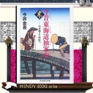 今昔東海道独案内 東篇 日本橋より浜松へ 今井金吾 著 - 筑摩書房の商品画像|ナビ