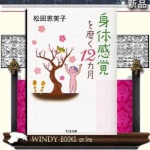 身体感覚を磨く12カ月    / 松田恵美子  著 - 筑摩書房
