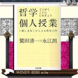[内容]哲学者の書くとぎすまされた言葉には、歌舞伎役者の切る「見得」にも似たぞくっとする魅力がある。...