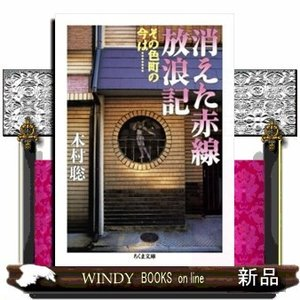 [内容]戦後間もない昭和21年に定められ、かつて日本のいたるところにあった「赤線」は昭和33年に廃止...