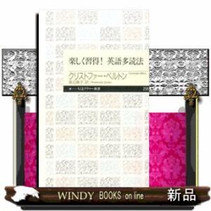 出版社  筑摩書房   著者  クリストファー・ベルトン   内容: 英語の学習は趣味が一番。本への...