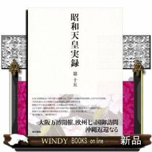 昭和天皇実録 第十五宮内庁の関連商品4