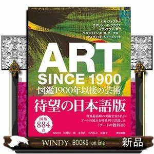 図鑑1900年以後の芸術|windybooks