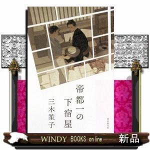 出版社  東京創元社   著者  三木笙子   内容: 若いが家事万端を見事にこなす大家、我が儘な小...