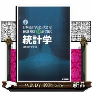統計学 /|windybooks