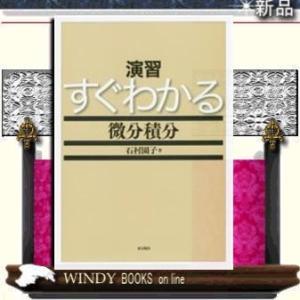 演習 すぐわかる微分積分         /  出版社  東京図書   著者  石村園子