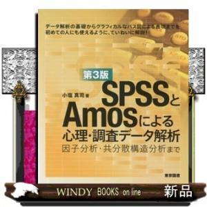 SPSSとAmosによる心理・調査データ解析第3版因子分析・共分散構造分析まで小塩真司 windybooks
