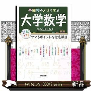 予備校のノリで学ぶ大学数学 ツマるポイントを徹底解説 windybooks