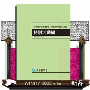 小学校学習指導要領〈平成29年告示〉解説  特別活動編 / 0|windybooks