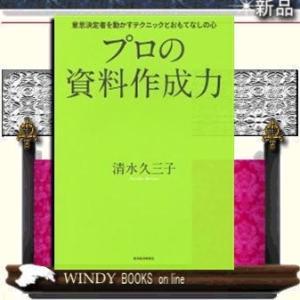 出版社  東洋経済新報社   ジャンル  ビジネススキル   著者  清水久三子