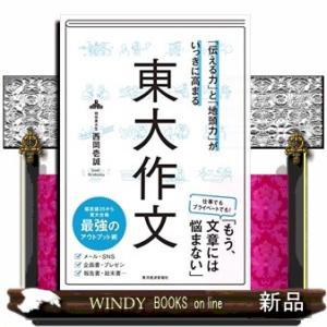 「伝える力」と「地頭力」がいっきに高まる東大作文 / 出版社-東洋経済新報社|windybooks
