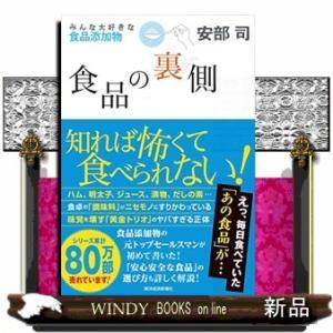 出版社  東洋経済新報社   ジャンル  ビジネス   著者  安部司