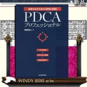 PDCAプロフェッショナル 結果を出すための〈思考と技術〉  トヨタの現場×マッキンゼーの企画=最強...