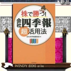 株で勝つ!会社四季報超活用法    / 9784492733240 / 出版社-東洋経済新報社