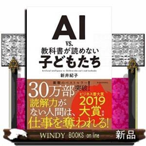 AI vs.教科書が読めない子どもたち  vs.教科書が読めない子どもたち / 出版社-東洋経済新報...