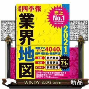 会社四季報業界地図|windybooks